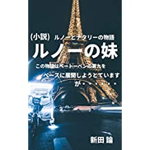Renault and Natalie: Novel nittasatoshinoippansho (Japanese Edition)