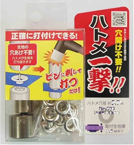 ハトメ一撃 ハトメ玉シルバー9.25mm 10組入 No.2500