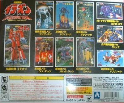 Space Runaway Ideon premium box Toys R Us limited