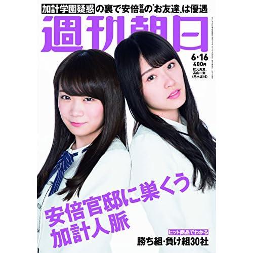 週刊朝日 2017年 6/16号 表紙画像