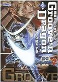 戦国BASARA 2 Groove'n Dragon 第1巻 (CAPCOM COMICS)