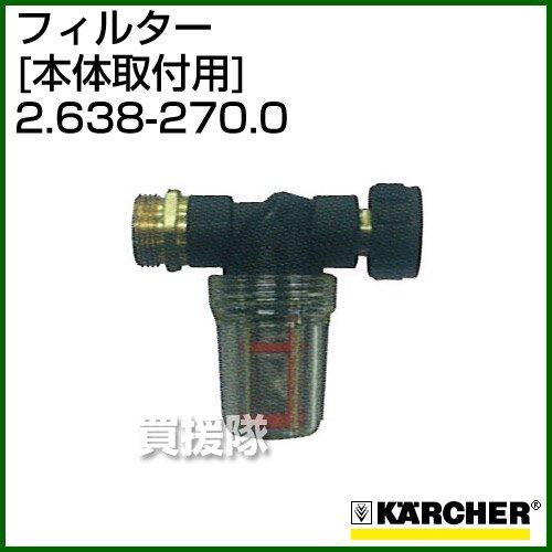 ケルヒャー 高圧洗浄機用 フィルター 本体取付用 2.638-270.0   B00GQRWL0S
