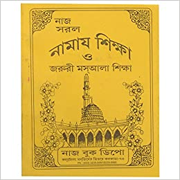 Bangla Namaz Shikha Book Free Ebook Download