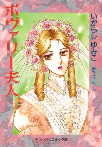 ボヴァリー夫人 (中公文庫―コミック版)