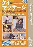 DVD>極上の癒し!タイ・マッサージ (<DVD>)