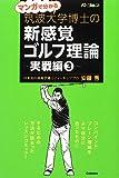マンガで分かる筑波大学博士の新感覚ゴルフ理論―実践編〈3〉