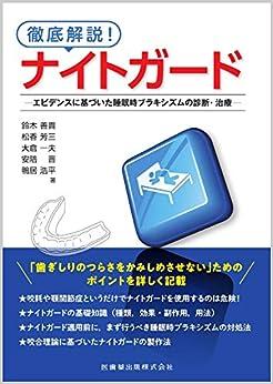 Book's Cover of 徹底解説! ナイトガード エビデンスに基づいた睡眠時ブラキシズムの診断・治療 (日本語) 単行本 – 2020/5/29