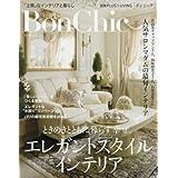 BonChic 2018年Vol.17 小さい表紙画像