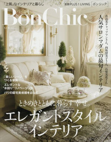 BonChic 2018年Vol.17 大きい表紙画像