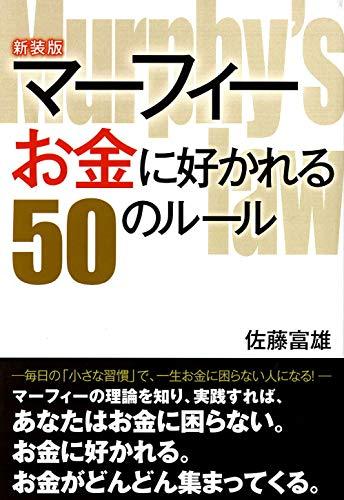 [新装版]マーフィー お金に好かれる50のルール