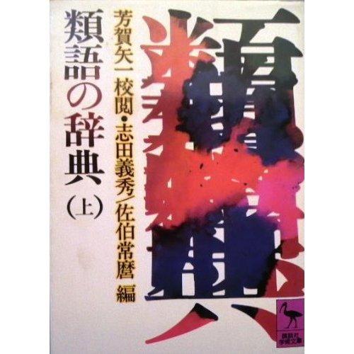 類語の辞典 上 (講談社学術文庫 494)