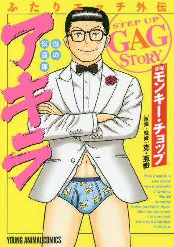 ふたりエッチ外伝 性の伝道師 アキラ (ヤングアニマルコミックス)