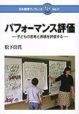 パフォーマンス評価―子どもの思考と表現を評価する (日本標準ブックレット)