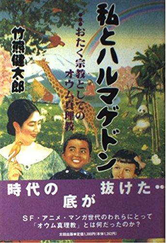 オウム 真理 教 アニメ オウム真理教 - Wikipedia
