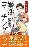 konkatsu coaching 2 deaihen: konkatsu maeni konoissatu (nihon konkatsu coaching kyokai) (Japanese Edition)