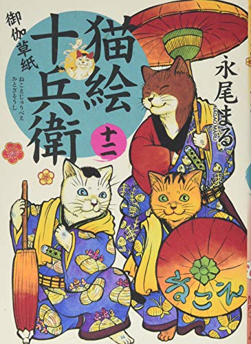 猫絵十兵衛御伽草紙 十二巻 (ねこぱんちコミックス(カバー付き通常版コミックス))