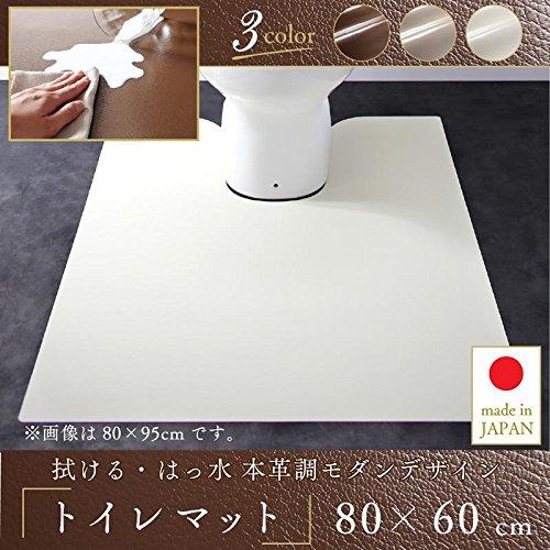 拭けるはっ水 本革調モダンダイニングラグマット selals セラールス トイレマット 80×60cm メインカラー グレイッシュブラウン soz1-500030064-126663-ah [簡素パッケージ品] B07B9HFDT1
