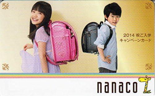 芦田愛菜/鈴木福(ランドセル)2014年 nanacoカード ナナコ