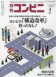コンビニ 2019年 07 月号 [雑誌] (■コンビニ「構造改革」待ったなし!)