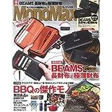 Mono Max モノマックス 2019年6月号 ビームス 長財布&極薄財布