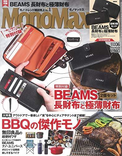 Mono Max 2019年6月号 画像