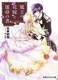 魔王の花嫁と運命の書 男装王女と誓いのくちづけ (コバルト文庫)