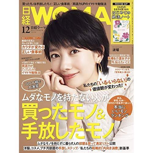 日経ウーマン 2020年 12月号 表紙画像