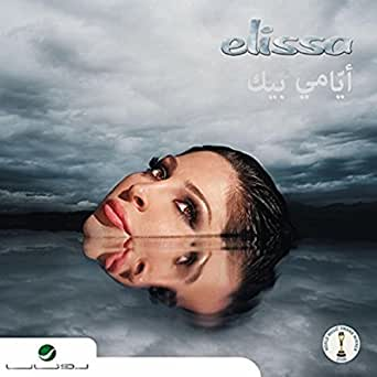 elissa law ma tiji mp3
