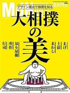 月刊MdN 2017年3月号(特集:大相撲の美—デザイン視点で相撲を知る) | MdN編集部 |本 | 通販 | Amazon
