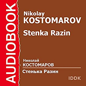 Stenka Razin [Russian Edition] Audiobook