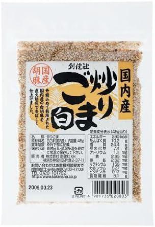 創健社 国内産炒り胡麻(白) 45g ×4セット