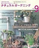 ナチュラルガーデニング 9 (学研インテリアムック)