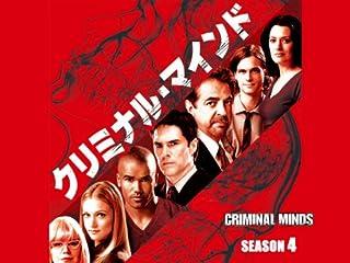 クリミナル・マインド/FBI vs. 異常犯罪 シーズン4
