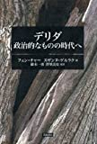 img - for Derida : seijiteki na mono no jidai e book / textbook / text book