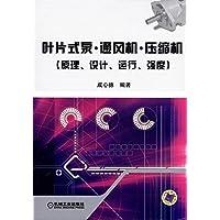 叶片式泵•通风机•压缩机(原理、设计、运行、强度)