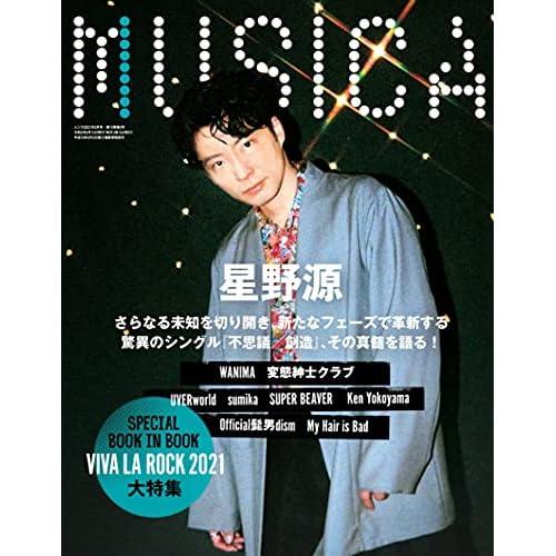 MUSICA 2021年6月号 表紙画像