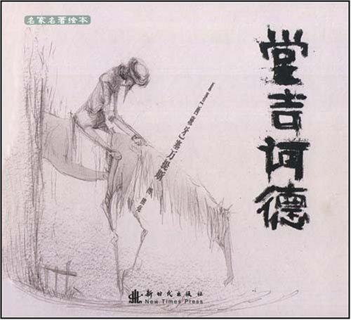 Famous picture books classics: Don Quixote pdf epub