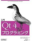 入門 Qt 4 プログラミング
