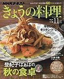 NHKテキスト きょうの料理 2016年 11 月号 [雑誌]