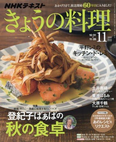 NHKきょうの料理 2016年11月号 [雑誌] (NHKテキスト)
