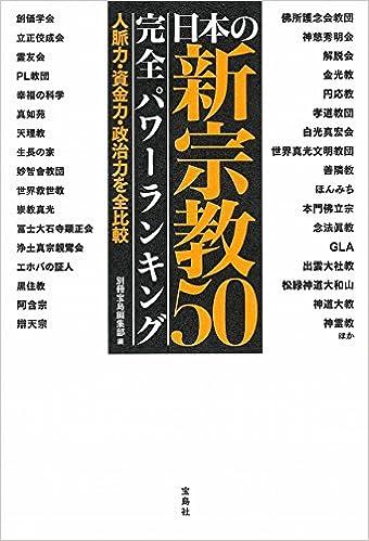 日本の新宗教50 完全パワーラン...