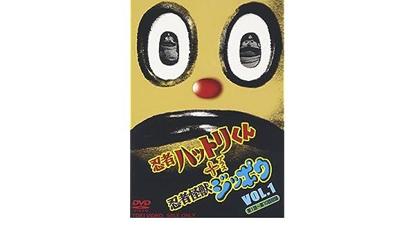 Ninja Hattori-Kun & Ninja Kaij [Alemania] [DVD]: Amazon.es ...