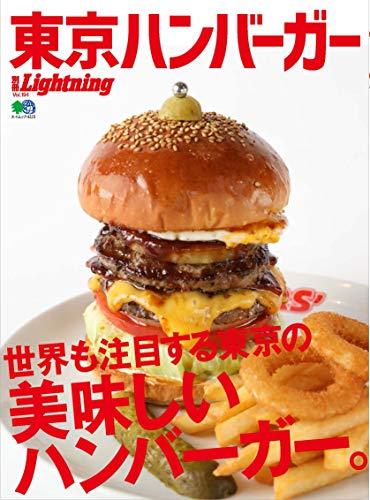 別冊 Lightning 最新号 表紙画像