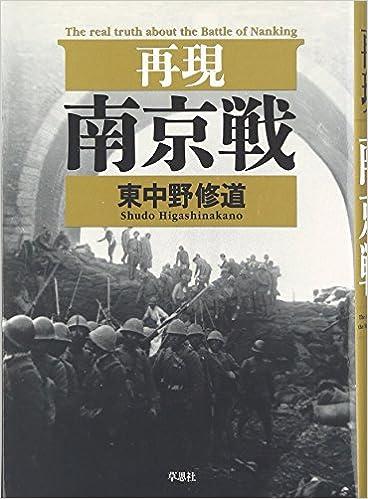 再現 南京戦 | 東中野 修道 |本 ...