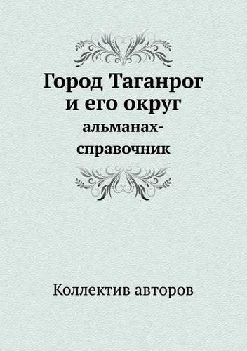 Read Online Gorod Taganrog i ego okrug almanah-spravochnik (Russian Edition) PDF