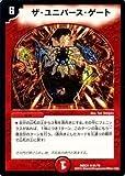 デュエルマスターズ ザ・ユニバース・ゲート(レア)/マスターズ・クロニクル・パック(DMX21)/ コミック・オブ・ヒーローズ /シングルカード