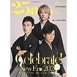 25ans 2020年2月号 増刊