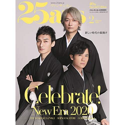 25ans 2020年2月号 増刊 表紙画像