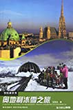 A Travel to Austria, Its Ski Regions, Vienna, Salzburg and Innsbruck (Chinese Edition)