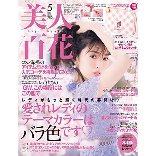 美人百花 2019年5月号 表紙画像